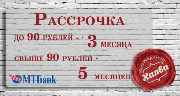 Взять кредит в банке в борисове взять быстрый кредит в эстонии